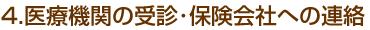 4.医療機関の受診・保険会社への連絡