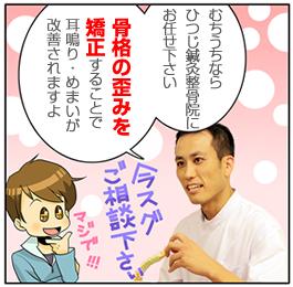 むちうちなら、神戸市垂水ひつじ鍼灸整骨院に御相談ください