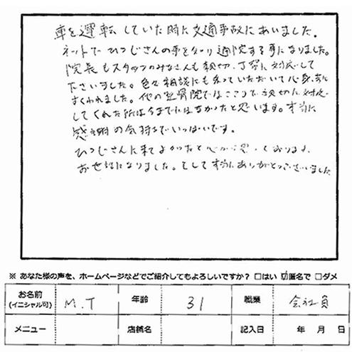 神戸市垂水区 M.Tさん 30代