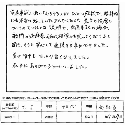神戸市垂水区 T.Jさん 40代