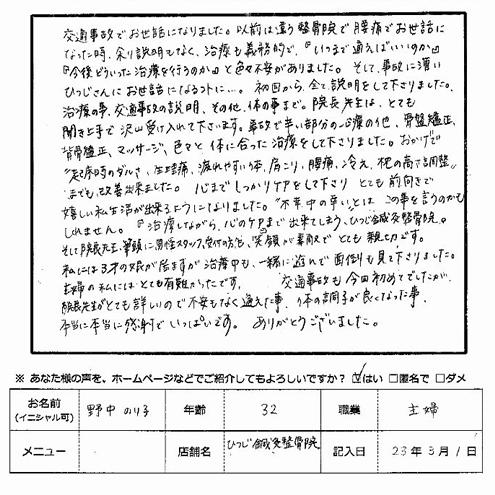 神戸市垂水区 野中のり子さん 30代