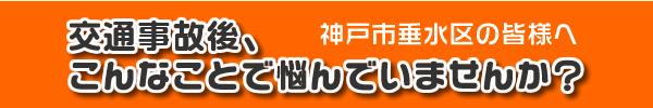 神戸市垂水区の皆様へ。交通事故後、こんなことで悩んでいませんか?