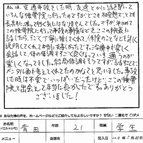 神戸市垂水区 Aさん 20代