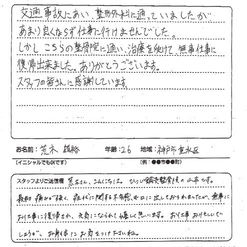 神戸市垂水区 荒木 雄裕さん 26歳