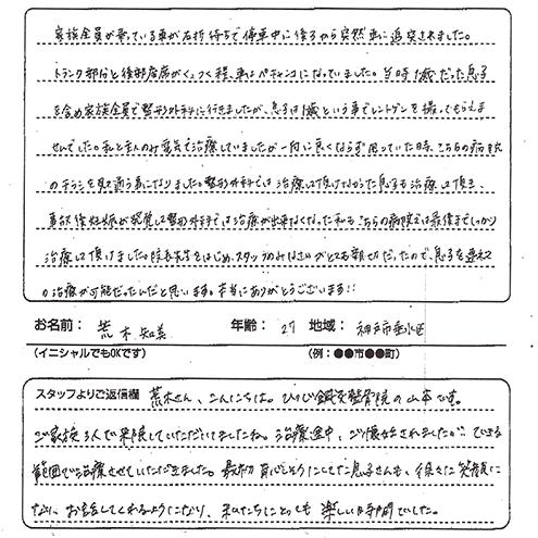 神戸市垂水区 荒木 知美さん 26歳