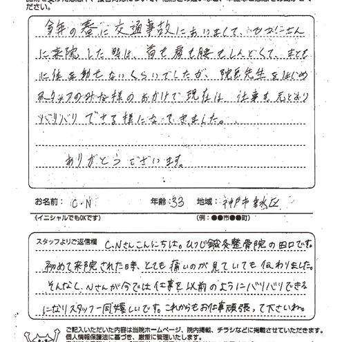 神戸市垂水区 C・Nさん 33歳