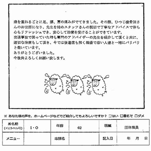 神戸市垂水区 I.Oさん 60代