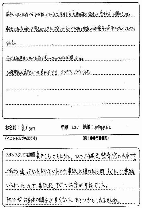 神戸市垂水区 三木かな子さん 14歳
