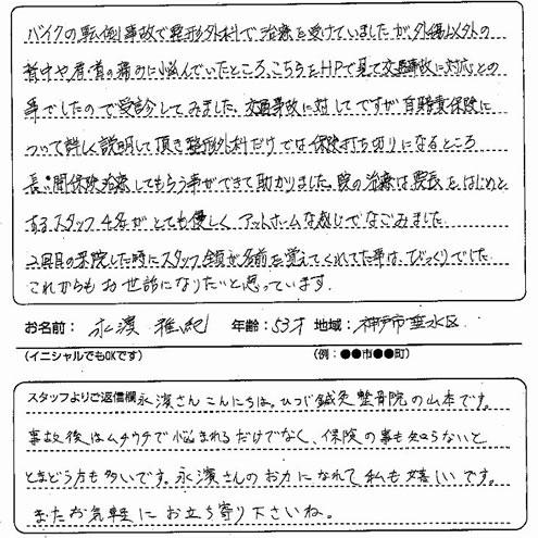 神戸市垂水区 永濱雅紀さん 50代