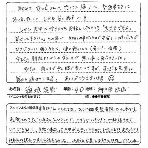 神戸市西区 稲垣英恵さん 40代